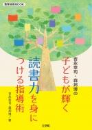 子どもが輝く読書力を身につける指導術 吉永幸司・森邦博の 教育技術ムック