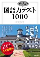 国語力 大人のテスト1000