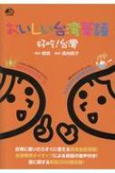 おいしい台湾華語 好吃!台灣 CD付き