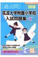 筑波大学附属小学校入試問題集 2018 1 有名小学校合格シリーズ