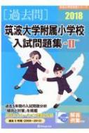筑波大学附属小学校入試問題集 2018 2 有名小学校合格シリーズ