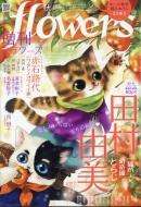 増刊flowers 秋号 月刊flowers 2017年 8月号増刊