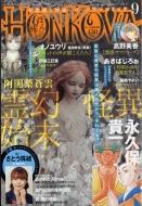 HONKOWA (ホンコワ)2017年 9月号増刊