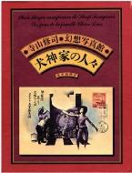 寺山修司・幻想写真館 犬神家の人々愛蔵復刻版