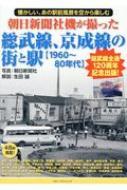 朝日新聞社機が撮った総武線、京成線の街と駅