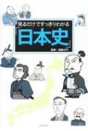 見るだけですっきりわかる「日本史」