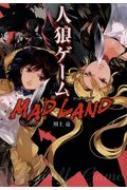 人狼ゲーム MAD LAND 竹書房文庫