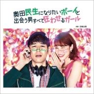 映画『奥田民生になりたいボーイと出会う男すべて狂わせるガール』9月16日(土)全国公開