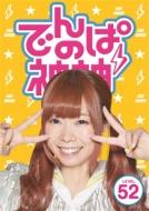 でんぱの神神 DVD LEVEL.52