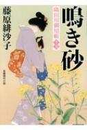 鳴き砂 隅田川御用帳 15 光文社時代小説文庫
