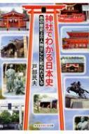 神社でわかる日本史 あの歴史上の人物はここに祀られている 光文社知恵の森文庫