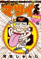 ゴーゴー!ゴジラッ!!マツイくん傑作選 てんとう虫コミックススペシャル