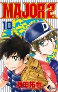 MAJOR 2nd 10 少年サンデーコミックス