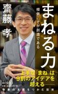 まねる力 模倣こそが創造である 朝日新書
