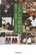 くらしの昭和史 昭和のくらし博物館から 朝日選書