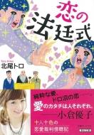 恋の法廷式 朝日文庫