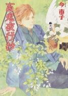 百鬼夜行抄 26 Nemuki+コミックス