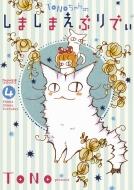 Tonoちゃんのしましまえぶりでぃ 4 Nemuki+コミックス
