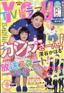 月刊YOU (ユー)2017年 8月号