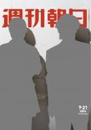 週刊朝日 2017年 7月 21日号