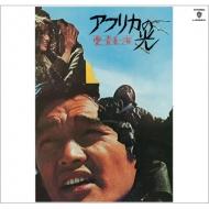 愛・青春・海 アフリカの光 (2017 Remaster)