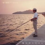 海おやじとオレ (アナログ7inch+CD)