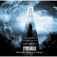 D'ERLANGER TRIBUTE ALBUM 〜Stairway to Heaven 〜