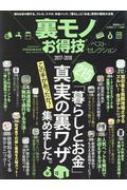 HMV&BOOKS onlineMagazine (Book)/裏モノお得技ベストセレクション お得技シリーズ 晋遊舎ムック