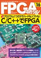 Fpgaマガジン No.16 プログラム1つだけでハードもソフトも!c / C++でfpga