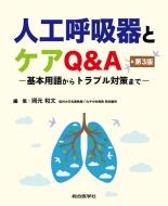 人工呼吸器とケアQ&A 基本用語からトラブル対策まで