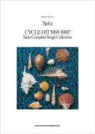 Spitz「CYCLE HIT 1991-1997 Spitz Complete Single Collection」 バンドスコア