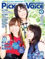 Pick-up Voice (ピックアップボイス)2017年 9月号 Vol.114