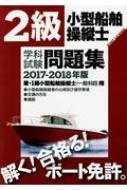 2級小型船舶操縦士 学科試験問題集 2017‐2018年版