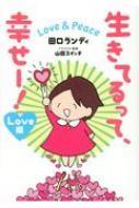 生きてるって、幸せー!Love & Peace Love編