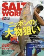 Salt World (ソルトワールド)2017年 8月号