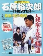 石原裕次郎シアター DVDコレクション 2号