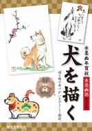 水墨画年賀状 犬を描く 描き順や筆づかいをやさしく解説 水墨画塾