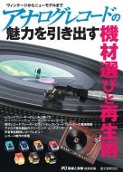 アナログレコードの魅力を引き出す機材選びと再生術 ヴィンテージからニューモデルまで