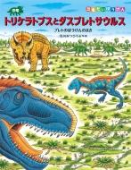 恐竜 トリケラトプスとダスプレトサウルス プレトのぼうけんのまき 恐竜だいぼうけん