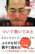 ふりがな付 山中伸弥先生に、人生とiPS細胞について聞いてみた 講談社α新書