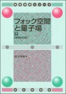 フォック空間と量子場 下 数理物理シリーズ