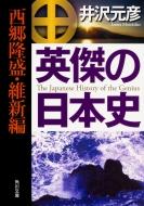 英傑の日本史 西郷隆盛・維新編 角川文庫