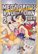 メガロポリス・ノックダウン 2 Mfコミックス