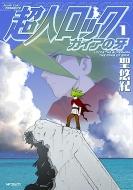 超人ロック ガイアの牙 1 Mfコミックス フラッパーシリーズ