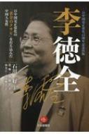 李徳全 日中国交正常化の「黄金のクサビ」を打ち込んだ中国人女性