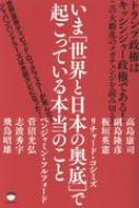 """いま""""世界と日本の奥底""""で起こっている本当のこと トランプ政権はキッシンジャー政権である!この大動乱のメガチェンジを読み切る!"""