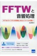 FFTWと音響処理 FFTWライブラリの利用とWAVファイルの扱い