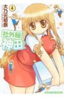 社外秘!神田さん 4 まんがタイムコミックス