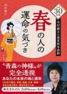 木村藤子の春夏秋冬診断 春の人の運命の気づき 平成30年版