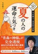 木村藤子の春夏秋冬診断 夏の人の運命の気づき 平成30年版